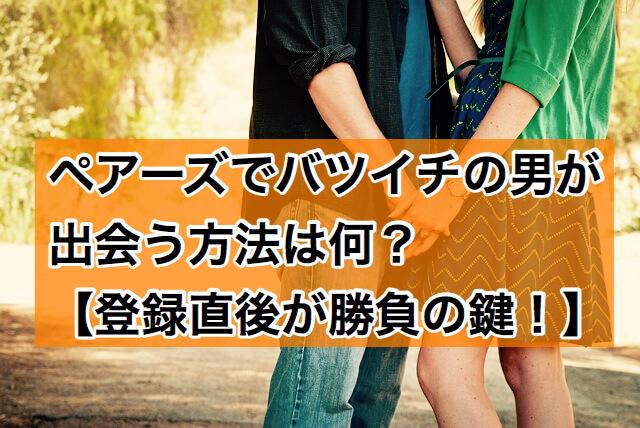ペアーズ バツイチ 男 出会う